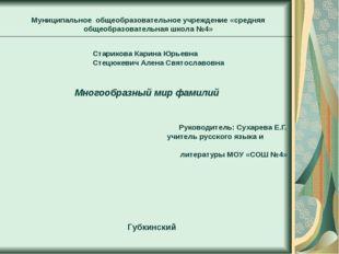 Многообразный мир фамилий Руководитель: Сухарева Е.Г. учитель русского языка
