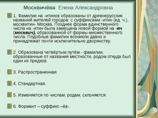 Москвичёва Елена Александровна 1. Фамилии на -итинов образованы от древнерусс
