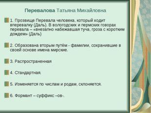 Перевалова Татьяна Михайловна 1. Прозвище Перевала человека, который ходит вп