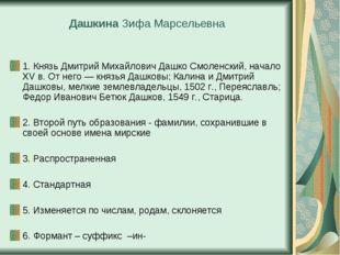 Дашкина Зифа Марсельевна 1. Князь Дмитрий Михайлович Дашко Смоленский, начало