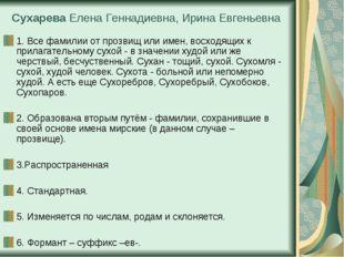 Сухарева Елена Геннадиевна, Ирина Евгеньевна 1. Все фамилии от прозвищ или им