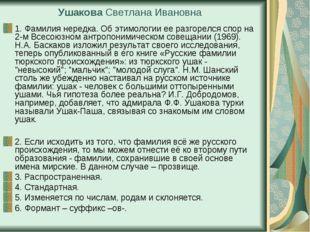 Ушакова Светлана Ивановна 1. Фамилия нередка. Об этимологии ее разгорелся спо