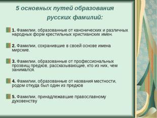 5 основных путей образования русских фамилий: 1. Фамилии, образованные от