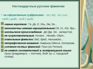 Нестандартные русские фамилии - не оформленные суффиксами: -ов (-ев), -ин (-ы