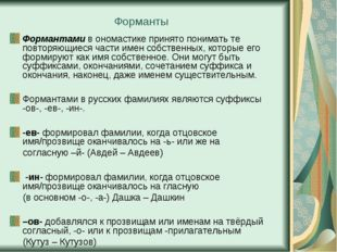 Форманты Формантами в ономастике принято понимать те повторяющиеся части имен