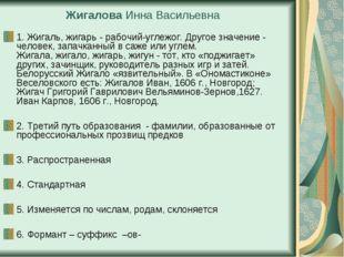 Жигалова Инна Васильевна 1. Жигаль, жигарь - рабочий-углежог. Другое значение