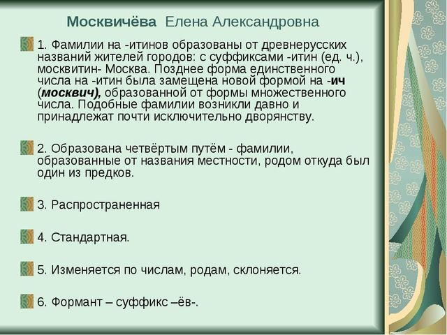 Москвичёва Елена Александровна 1. Фамилии на -итинов образованы от древнерусс...
