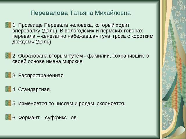 Перевалова Татьяна Михайловна 1. Прозвище Перевала человека, который ходит вп...