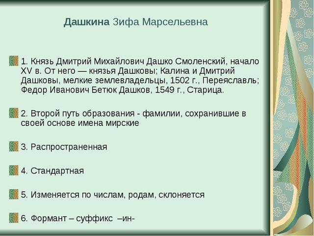 Дашкина Зифа Марсельевна 1. Князь Дмитрий Михайлович Дашко Смоленский, начало...