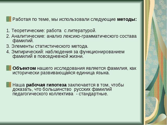 Работая по теме, мы использовали следующие методы: 1. Теоретические: работа с...