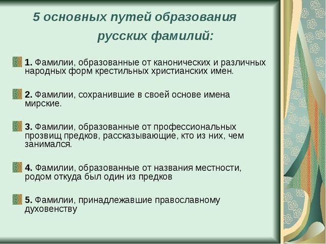 5 основных путей образования русских фамилий: 1. Фамилии, образованные от...