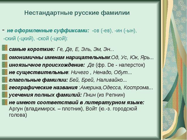 Нестандартные русские фамилии - не оформленные суффиксами: -ов (-ев), -ин (-ы...