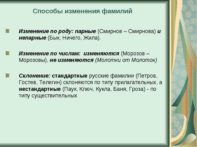 Способы изменения фамилий Изменение по роду: парные (Смирнов – Смирнова) и не...