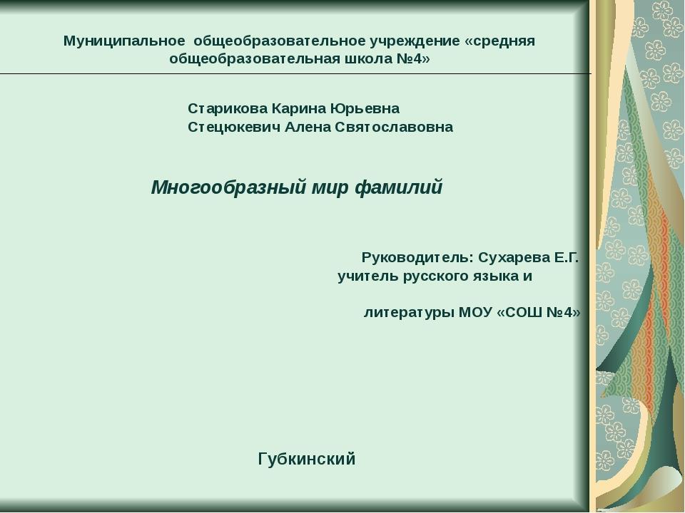 Многообразный мир фамилий Руководитель: Сухарева Е.Г. учитель русского языка...