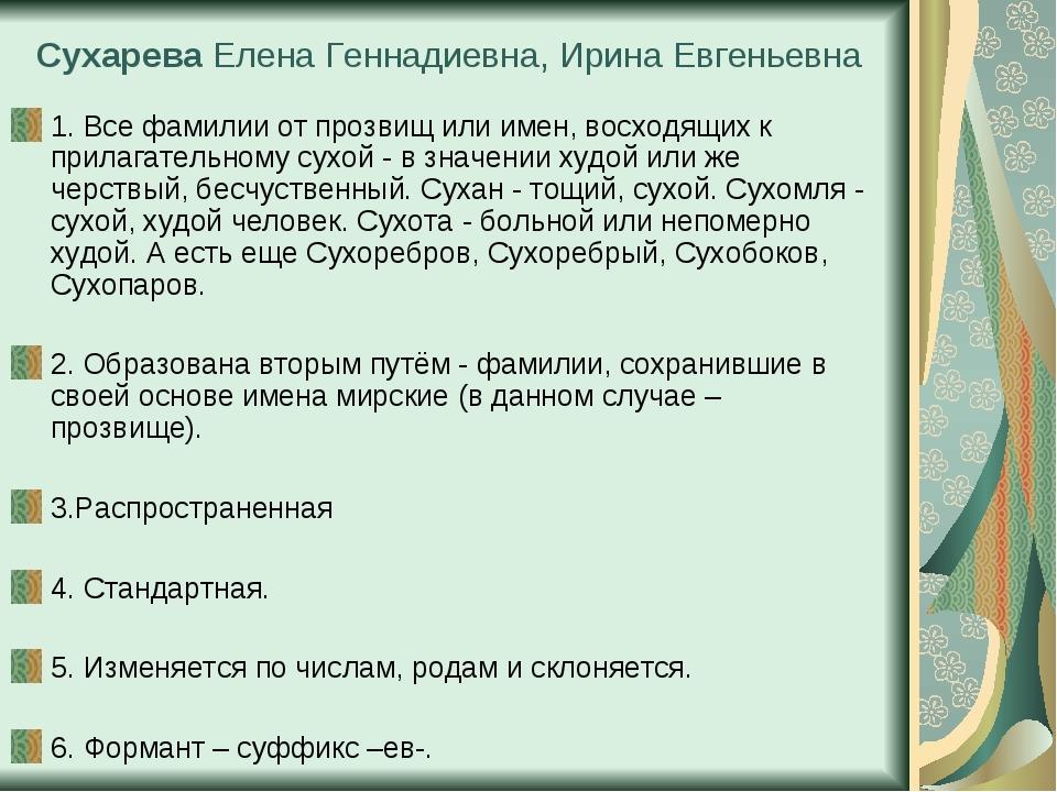 Сухарева Елена Геннадиевна, Ирина Евгеньевна 1. Все фамилии от прозвищ или им...