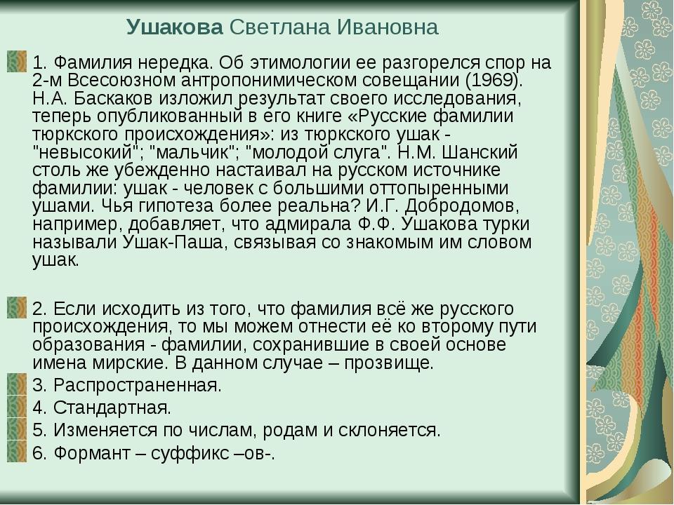 Ушакова Светлана Ивановна 1. Фамилия нередка. Об этимологии ее разгорелся спо...
