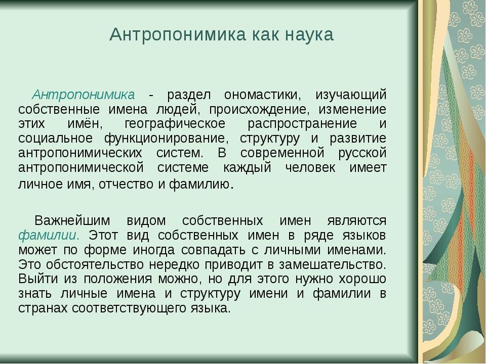 Антропонимика как наука Антропонимика - раздел ономастики, изучающий собствен...
