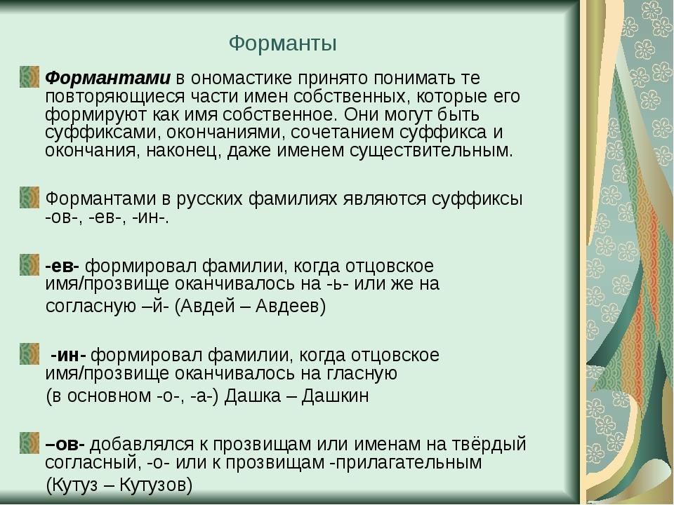 Форманты Формантами в ономастике принято понимать те повторяющиеся части имен...