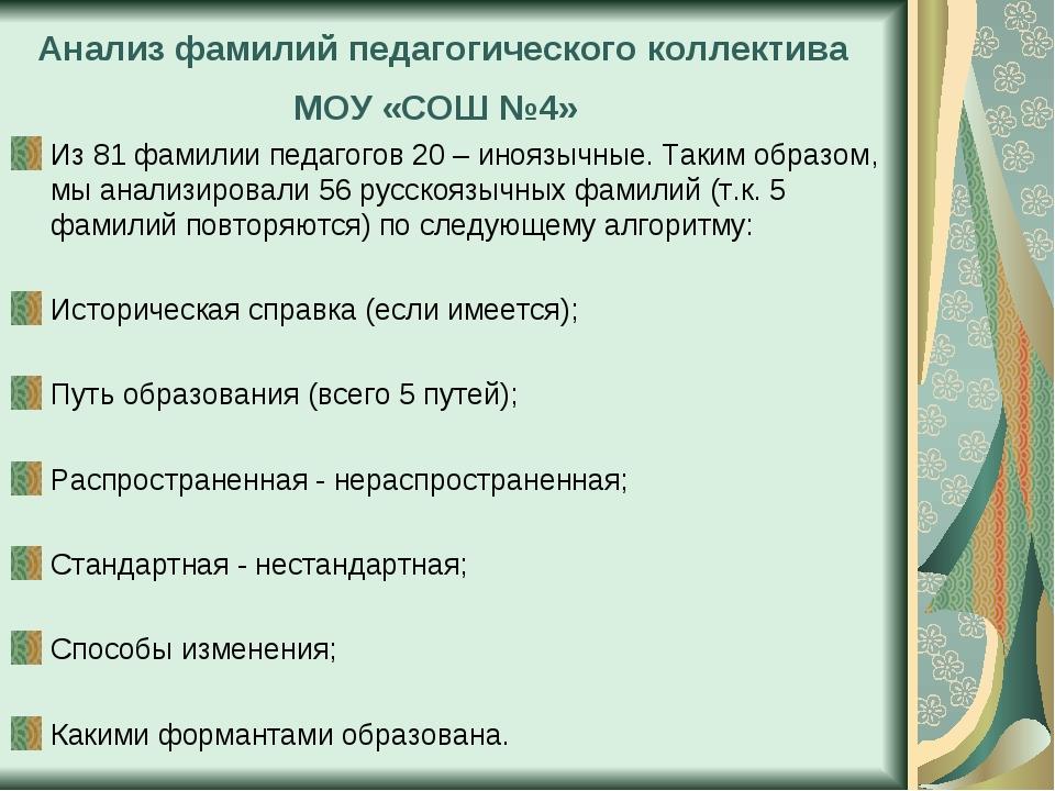 Анализ фамилий педагогического коллектива МОУ «СОШ №4» Из 81 фамилии педагого...