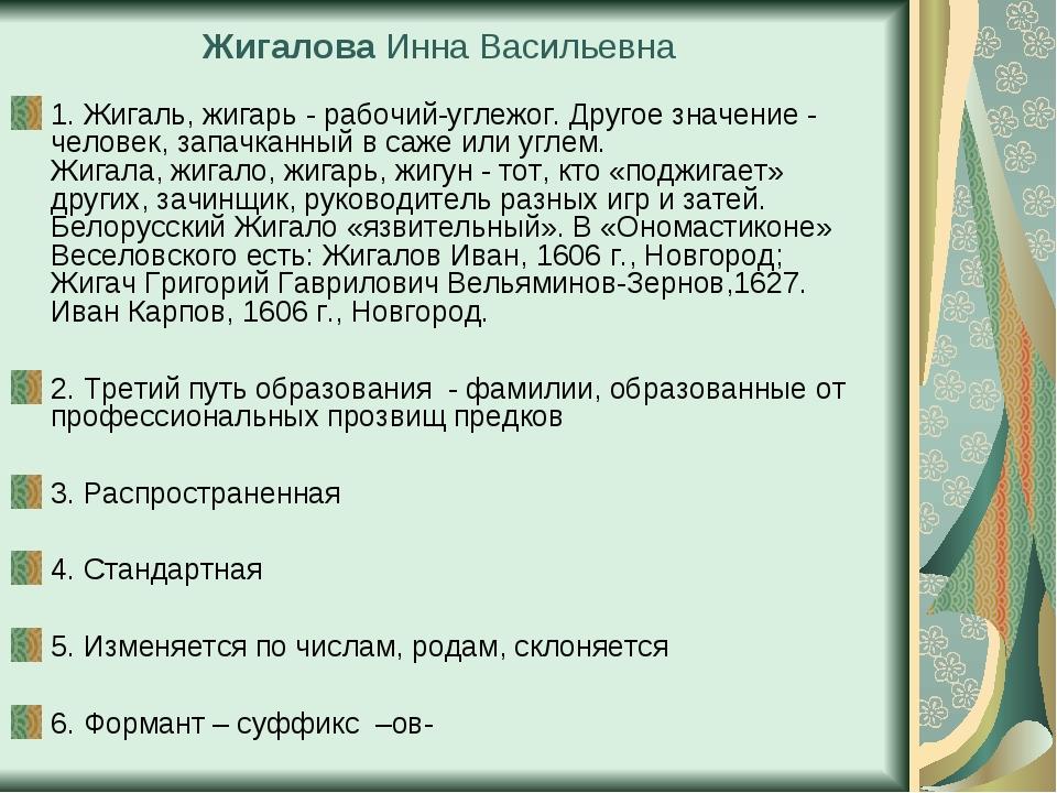Жигалова Инна Васильевна 1. Жигаль, жигарь - рабочий-углежог. Другое значение...