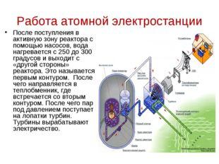 Работа атомной электростанции После поступления в активную зону реактора с по