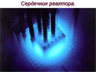 Сердечник реактора.