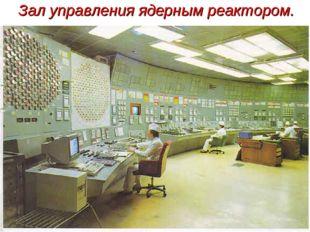 Зал управления ядерным реактором.