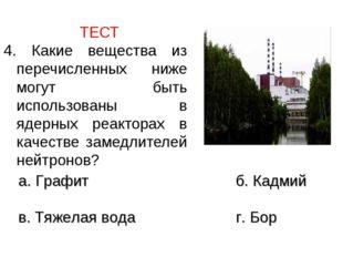 ТЕСТ 4. Какие вещества из перечисленных ниже могут быть использованы в ядерн