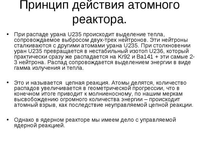 Принцип действия атомного реактора. При распаде урана U235 происходит выделен...