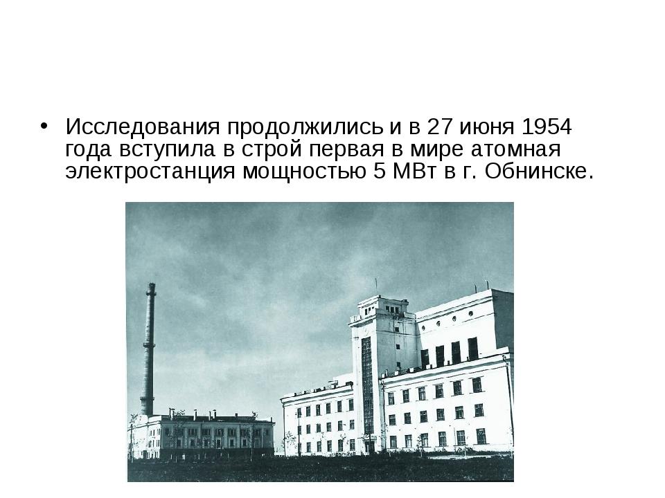Исследования продолжились и в 27 июня 1954 года вступила в строй первая в ми...