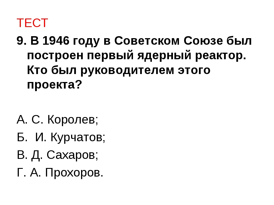 ТЕСТ 9. В 1946 году в Советском Союзе был построен первый ядерный реактор. Кт...