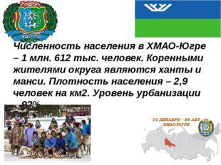 Численность населения в ХМАО-Югре – 1 млн. 612 тыс. человек. Коренными жител