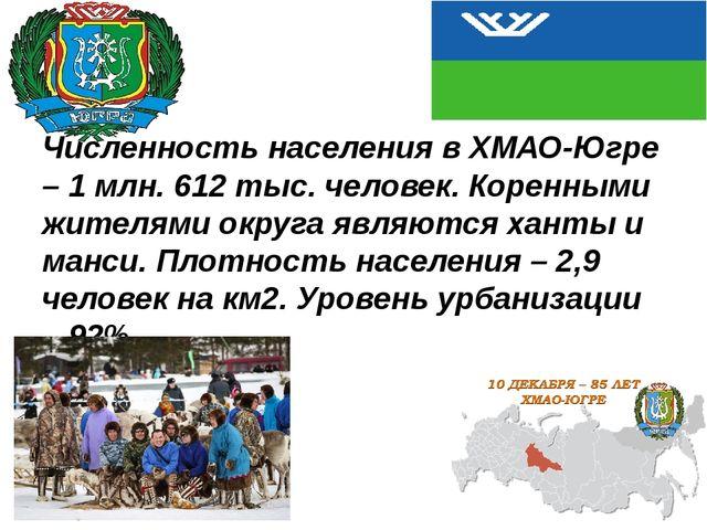 Численность населения в ХМАО-Югре – 1 млн. 612 тыс. человек. Коренными жител...