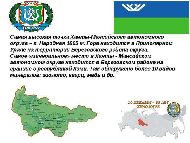 Самая высокая точка Ханты-Мансийского автономного округа – г. Народная 1895...