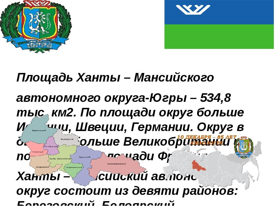 Площадь Ханты – Мансийского автономного округа-Югры – 534,8 тыс. км2. По пло...