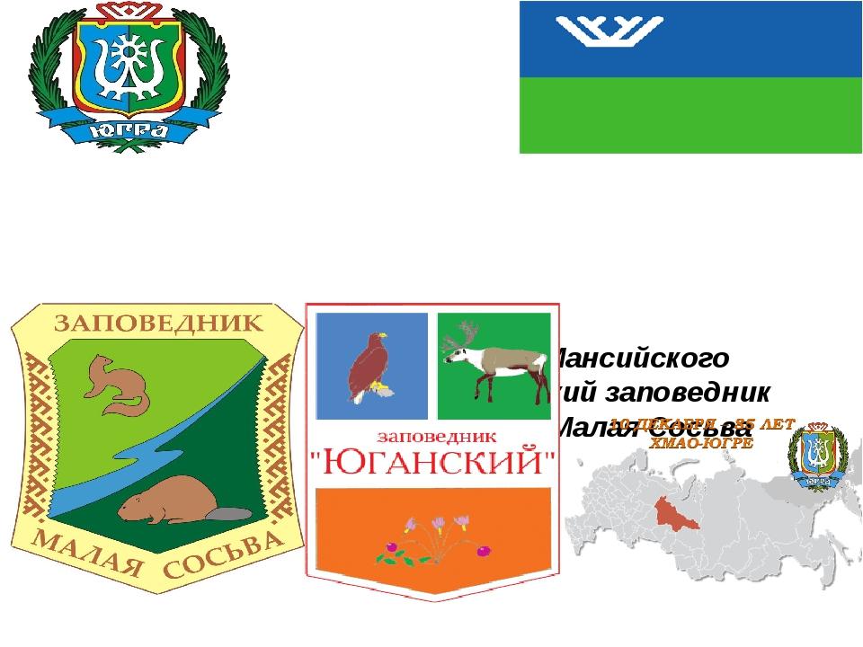 Крупнейшие заповедники Ханты-Мансийского автономного округа – это Юганский з...
