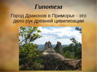 Гипотеза Город Драконов в Приморье - это дело рук древней цивилизации