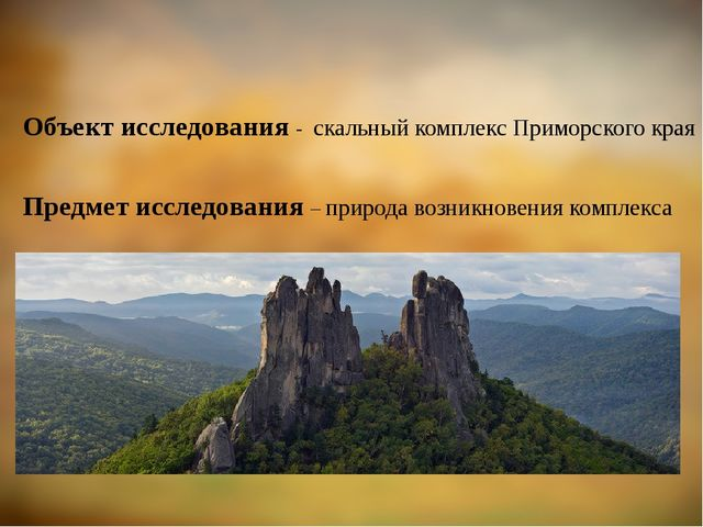 Объект исследования - скальный комплекс Приморского края Предмет исследовани...