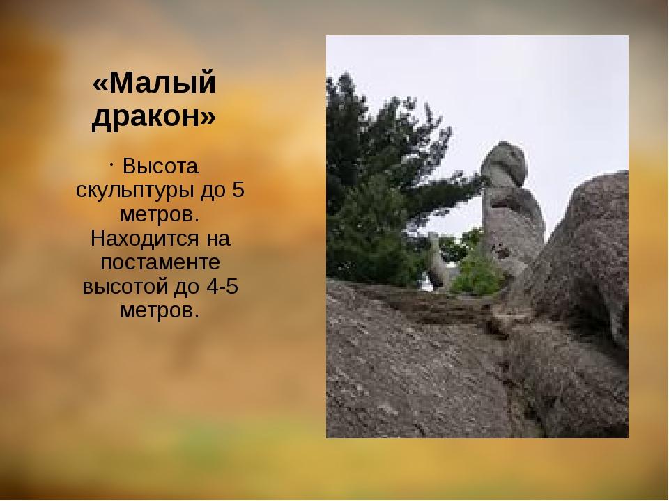 «Малый дракон» Высота скульптуры до 5 метров. Находится на постаменте высотой...