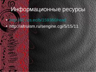 Информационные ресурсы http://lib.rus.ec/b/159360/read http://altruism.ru/sen