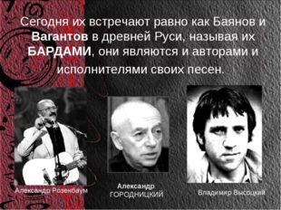 Сегодня их встречают равно как Баянов и Вагантов в древней Руси, называя их Б
