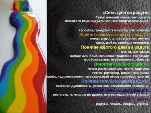 «Семь цветов радуги» Тематический спектр авторской песни это индивидуальная ц