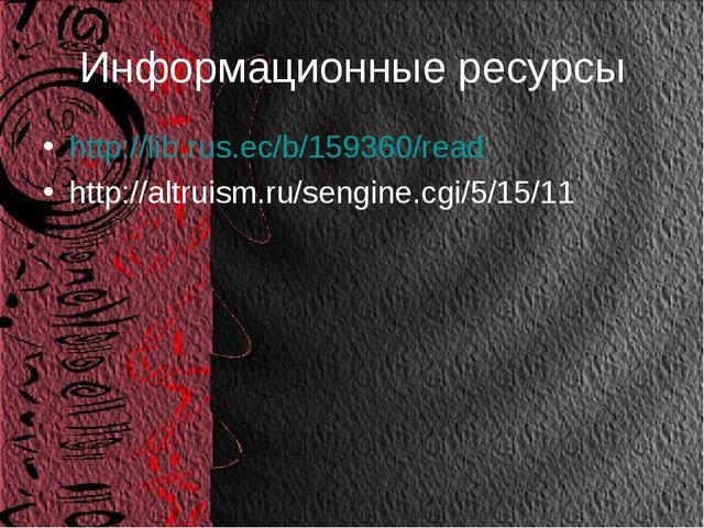 Информационные ресурсы http://lib.rus.ec/b/159360/read http://altruism.ru/sen...