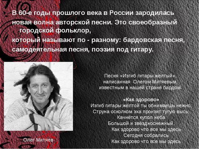 В 60-е годы прошлого века в России зародилась новая волна авторской песни. Эт...
