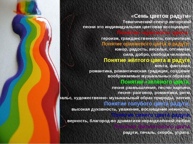 «Семь цветов радуги» Тематический спектр авторской песни это индивидуальная ц...