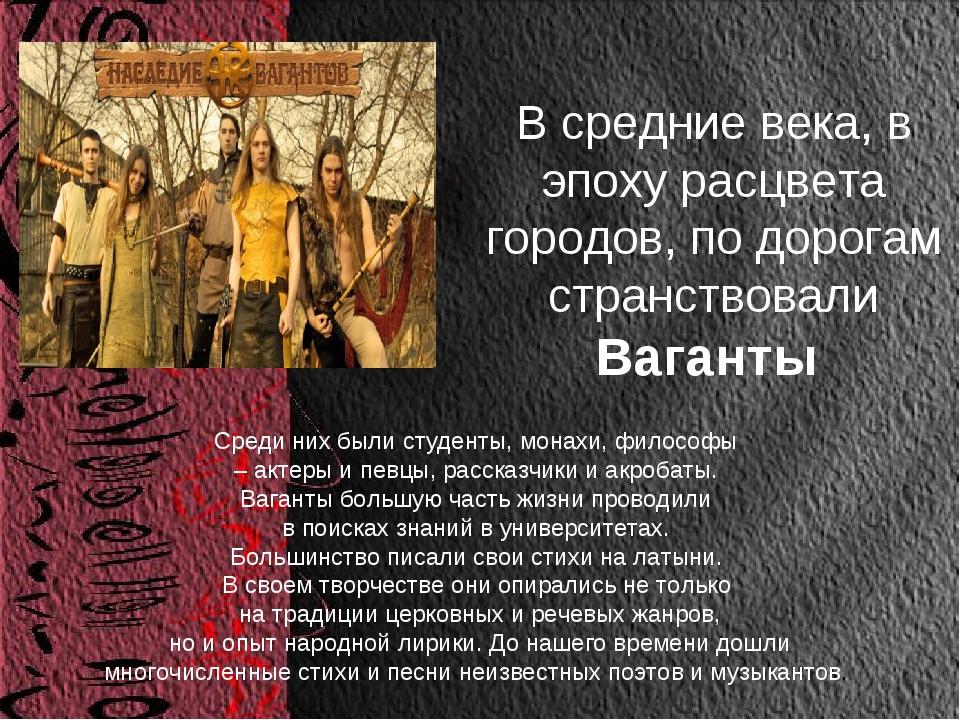 В средние века, в эпоху расцвета городов, по дорогам странствовали Ваганты Ср...