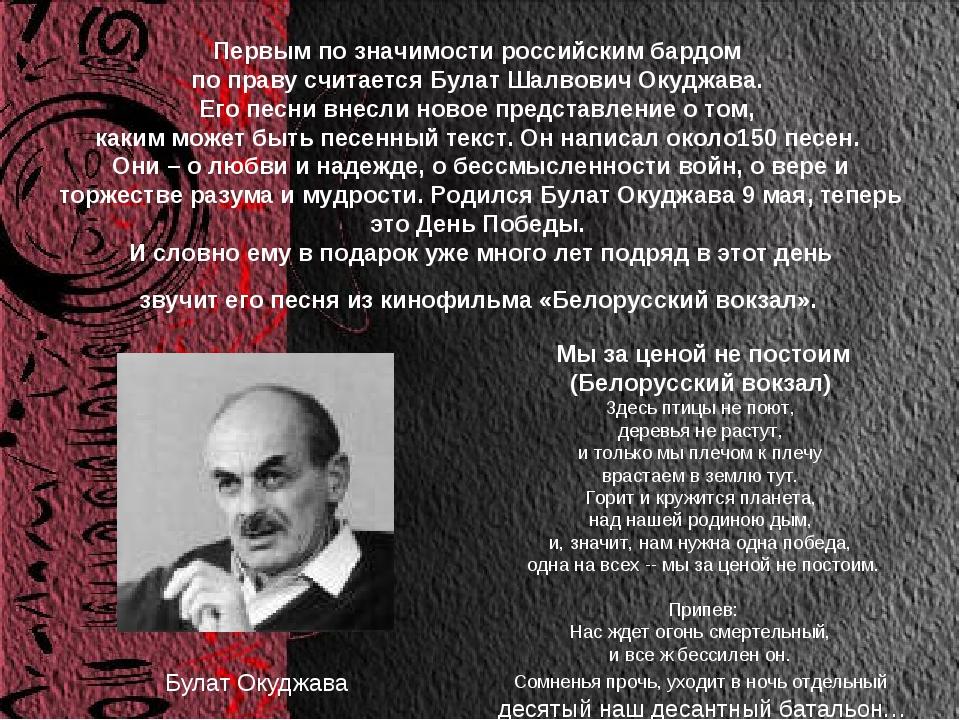 Первым по значимости российским бардом по праву считается Булат Шалвович Окуд...