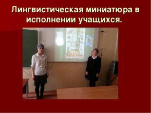 Лингвистическая миниатюра в исполнении учащихся.