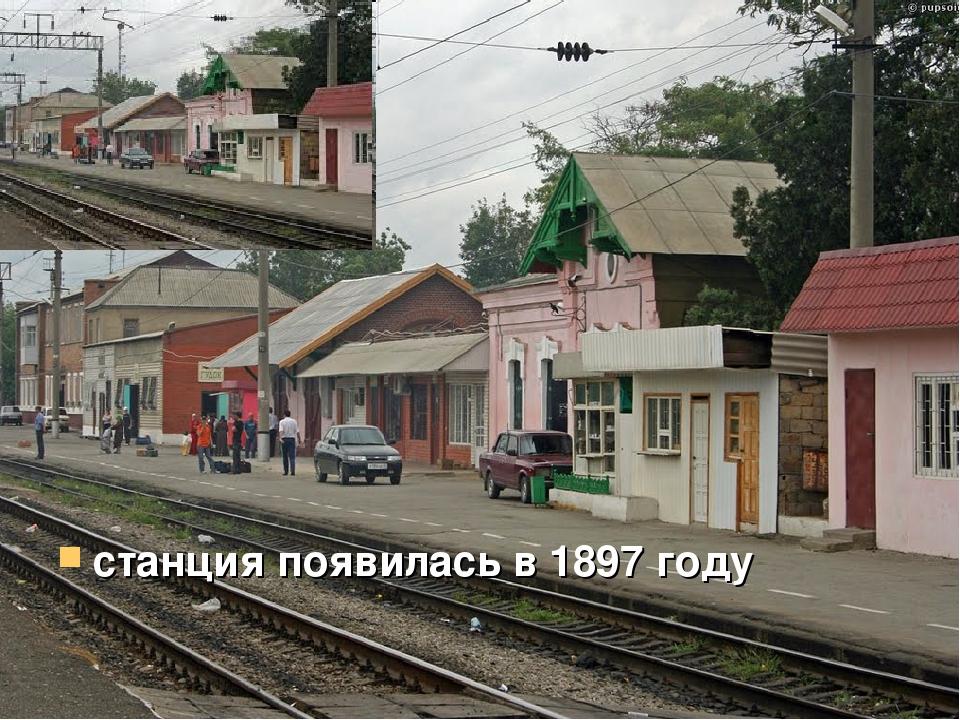 станция появилась в 1897 году