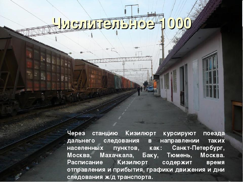Числительное 1000 Через станцию Кизилюрт курсируют поезда дальнего следования...